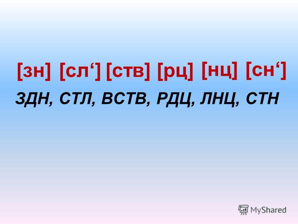 ЗДН, СТЛ, ВСТВ, РДЦ, ЛНЦ, СТН [зн][сл][ств][рц] [сн] [нц]