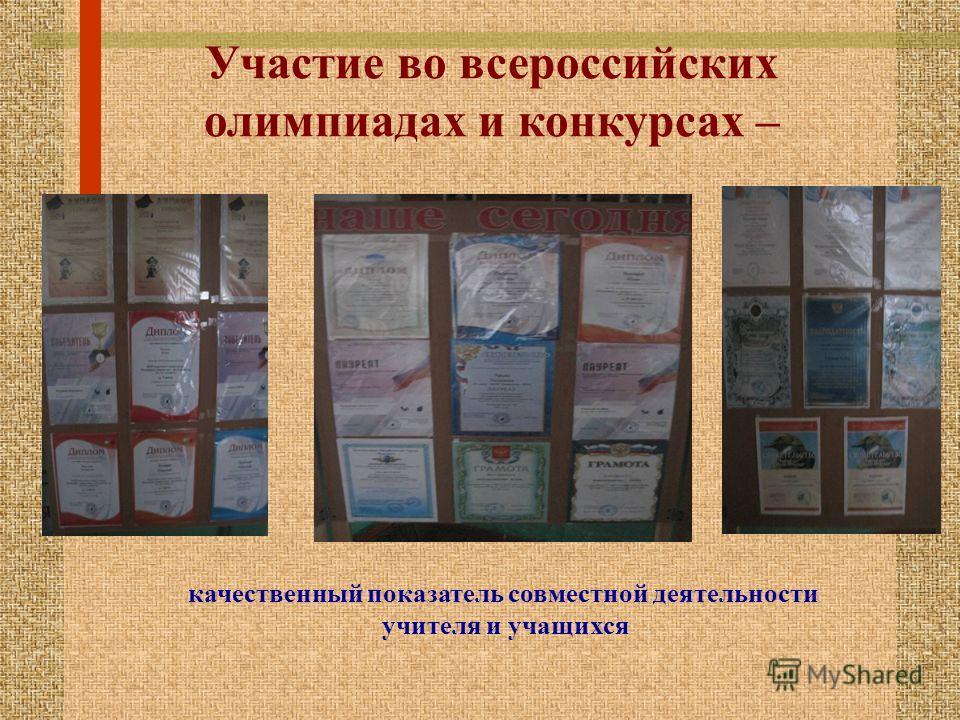 Участие во всероссийских олимпиадах и конкурсах – качественный показатель совместной деятельности учителя и учащихся