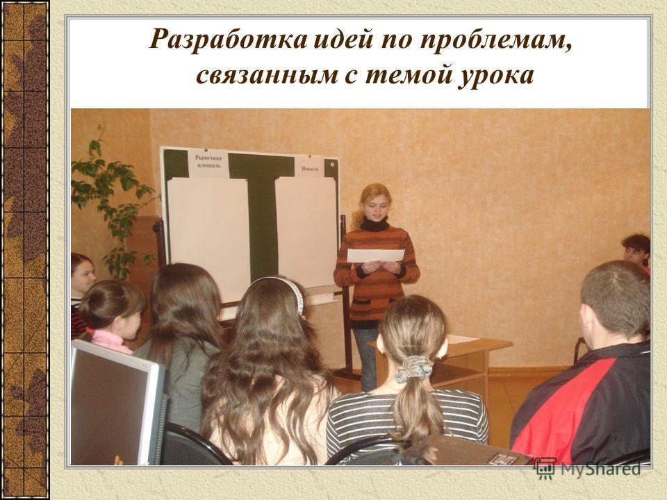 Разработка идей по проблемам, связанным с темой урока