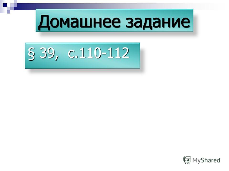 Домашнее задание § 39, с.110-112