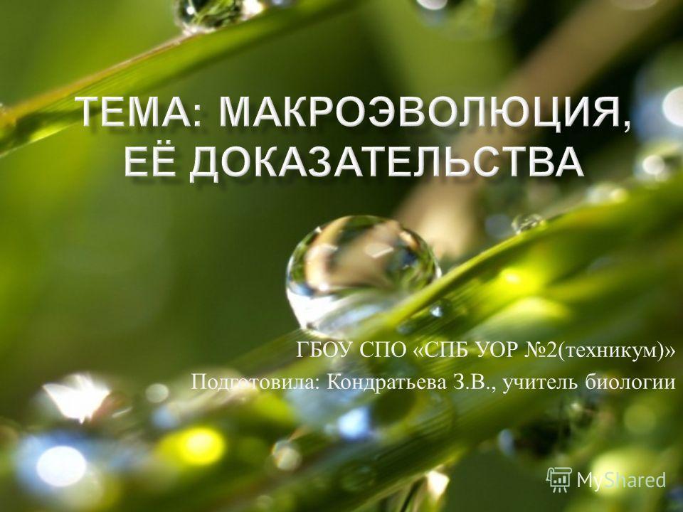 ГБОУ СПО « СПБ УОР 2( техникум )» Подготовила : Кондратьева З. В., учитель биологии