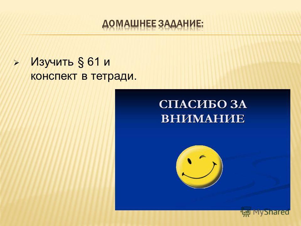 Изучить § 61 и конспект в тетради.