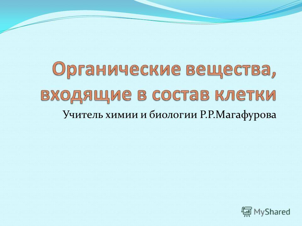 Учитель химии и биологии Р.Р.Магафурова