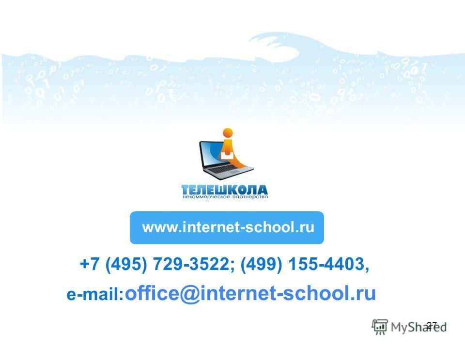 27 +7 (495) 729-3522; (499) 155-4403, e-mail: office@internet-school.ru www.internet-school.ru