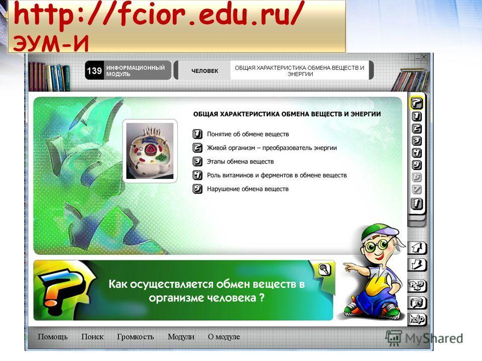 http://fcior.edu.ru/ ЭУМ-И