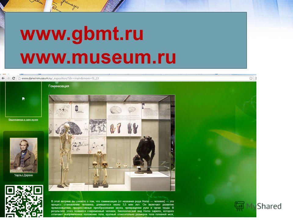 Актуализация знаний www.gbmt.ru www.museum.ru