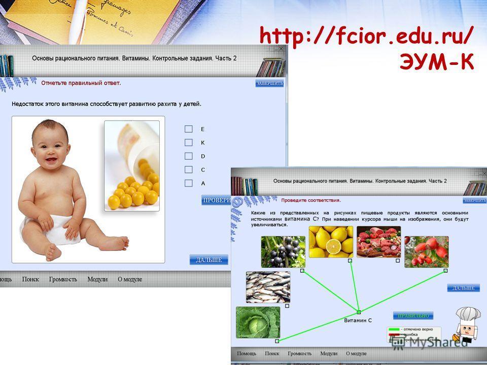 http://fcior.edu.ru/ ЭУМ-К