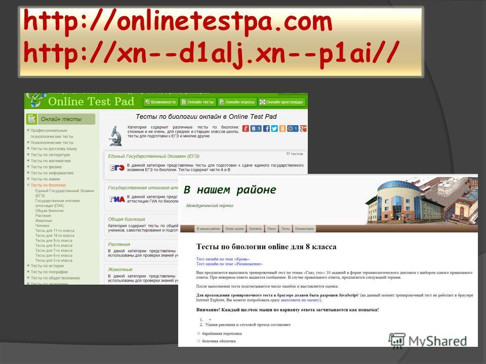 http://onlinetestpa.com http://xn--d1alj.xn--p1ai//
