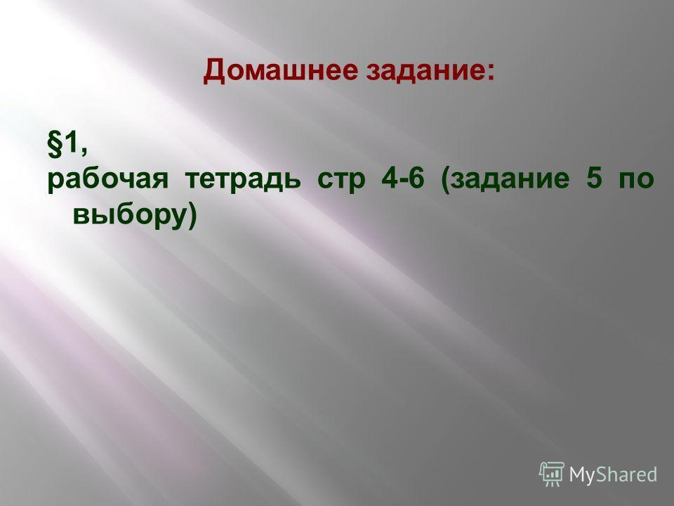 Домашнее задание: §1, рабочая тетрадь стр 4-6 (задание 5 по выбору)