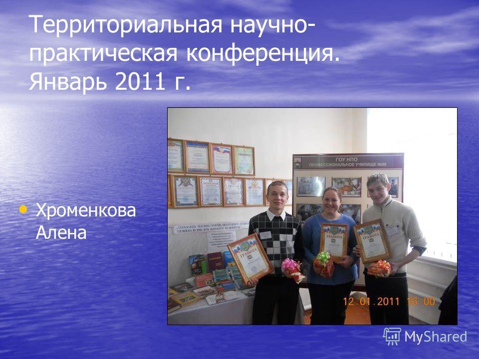 Территориальная научно- практическая конференция. Январь 2011 г. Хроменкова Алена