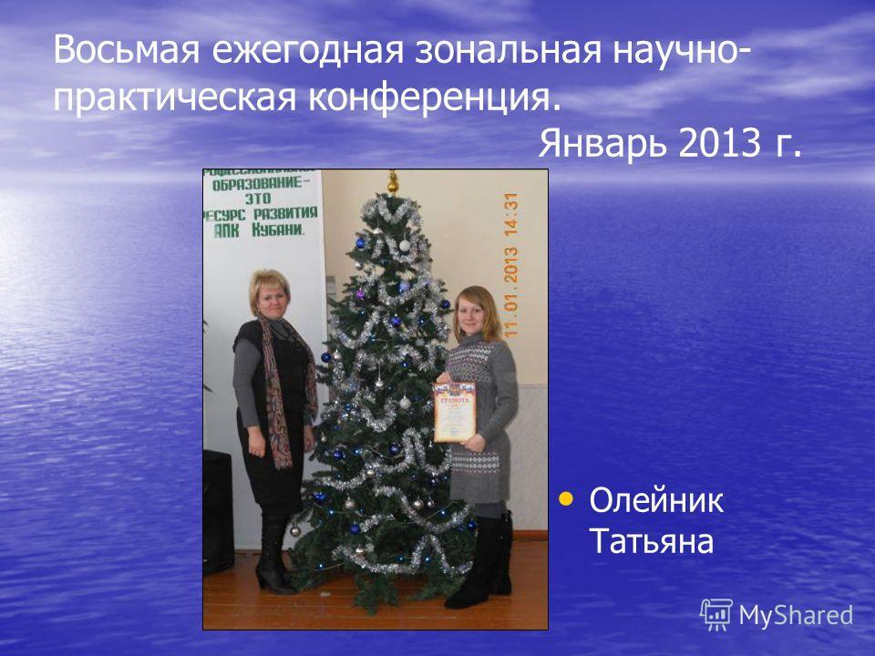 Восьмая ежегодная зональная научно- практическая конференция. Январь 2013 г. Олейник Татьяна