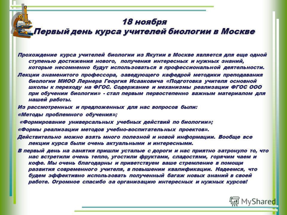 18 ноября Первый день курса учителей биологии в Москве Прохождение курса учителей биологии из Якутии в Москве является для еще одной ступенью достижения нового, получения интересных и нужных знаний, которые несомненно будут использоваться в профессио