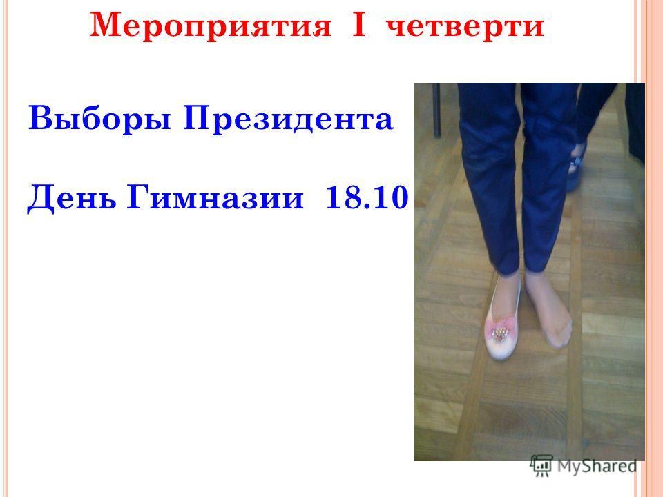 Мероприятия I четверти Выборы Президента День Гимназии 18.10
