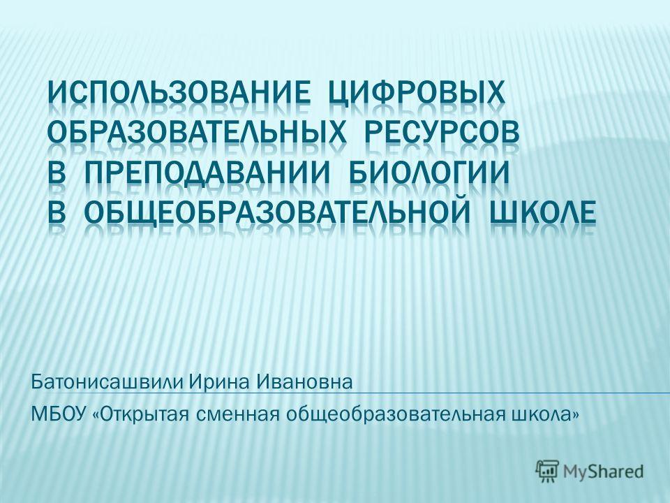 Батонисашвили Ирина Ивановна МБОУ «Открытая сменная общеобразовательная школа»