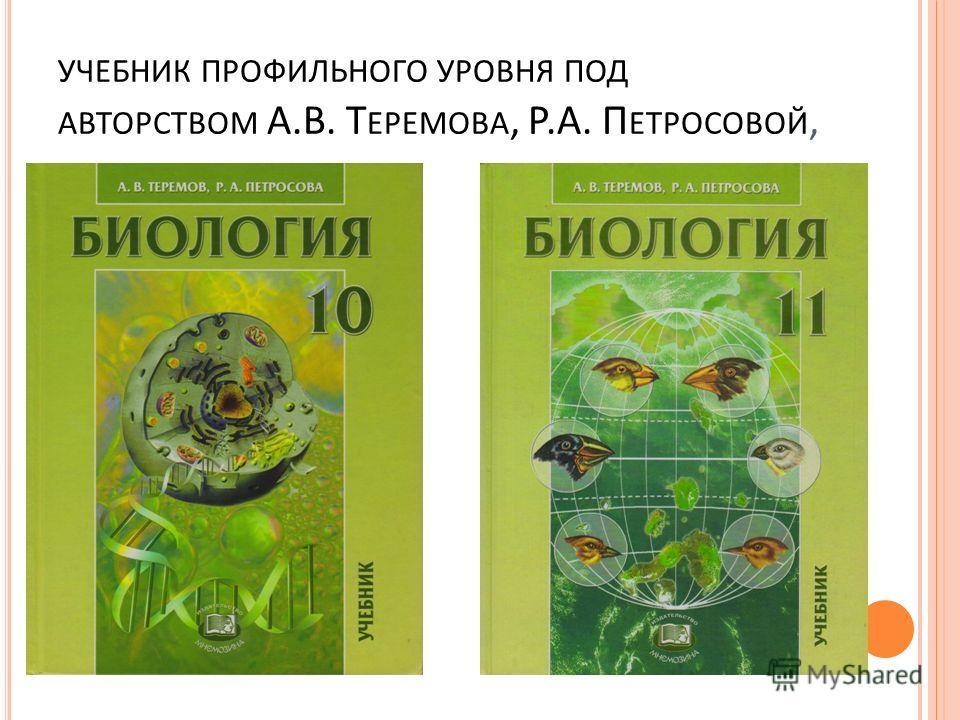 УЧЕБНИК ПРОФИЛЬНОГО УРОВНЯ ПОД АВТОРСТВОМ А.В. Т ЕРЕМОВА, Р.А. П ЕТРОСОВОЙ,