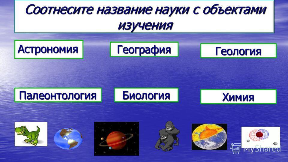 Астрономия География Палеонтология Биология Геология Химия