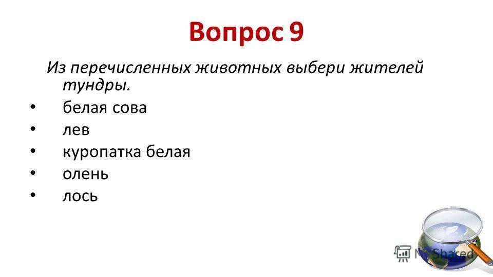 Вопрос 9 Из перечисленных животных выбери жителей тундры. белая сова лев куропатка белая олень лось