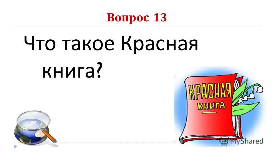 Вопрос 13 Что такое Красная книга ?