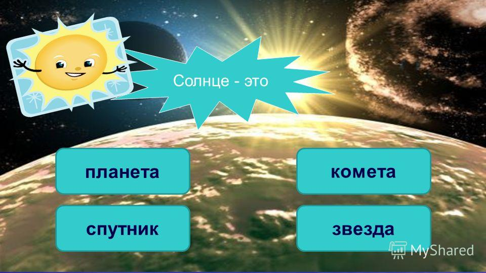 звездаспутник планета комета Солнце - это