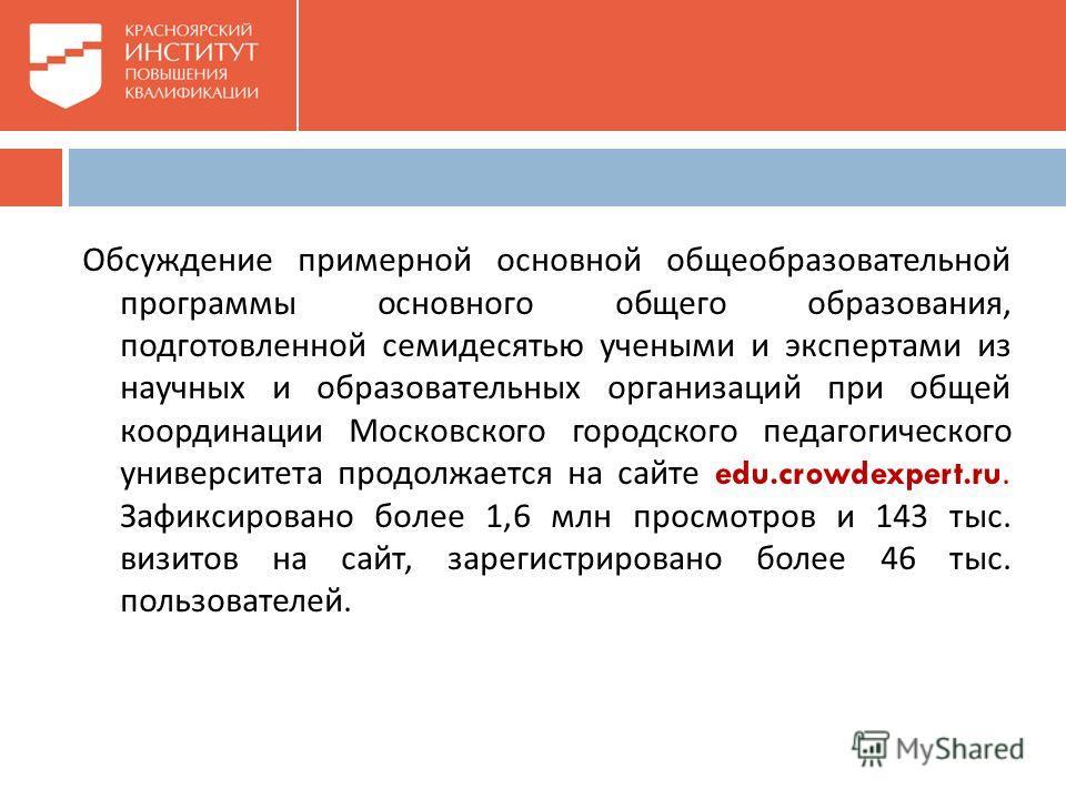 Обсуждение примерной основной общеобразовательной программы основного общего образования, подготовленной семидесятью учеными и экспертами из научных и образовательных организаций при общей координации Московского городского педагогического университе