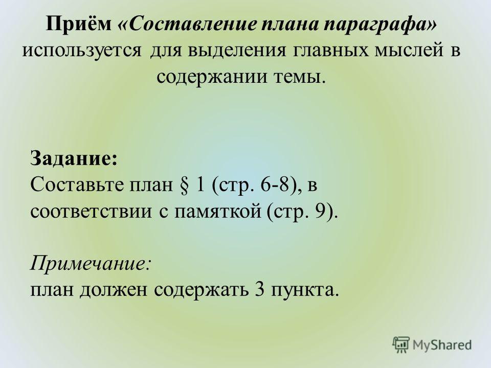 Приём «Составление плана параграфа» используется для выделения главных мыслей в содержании темы. Задание: Составьте план § 1 (стр. 6-8), в соответствии с памяткой (стр. 9). Примечание: план должен содержать 3 пункта.
