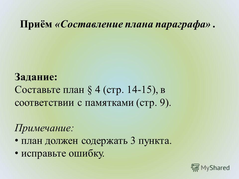 Приём «Составление плана параграфа». Задание: Составьте план § 4 (стр. 14-15), в соответствии с памятками (стр. 9). Примечание: план должен содержать 3 пункта. исправьте ошибку.