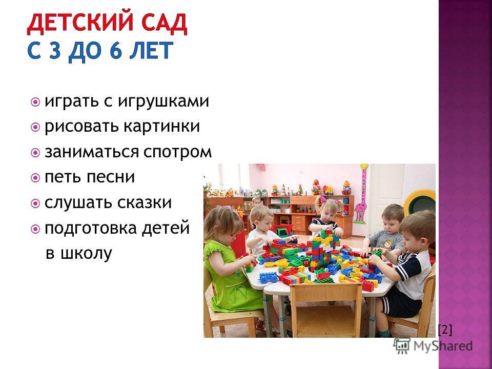 играть с игрушками рисовать картинки заниматься спотром петь песни слушать сказки подготовка детей в школу [2]