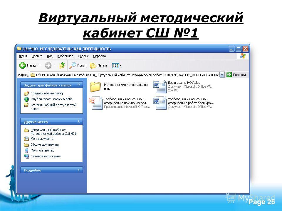 Free Powerpoint Templates Page 25 Виртуальный методический кабинет СШ 1