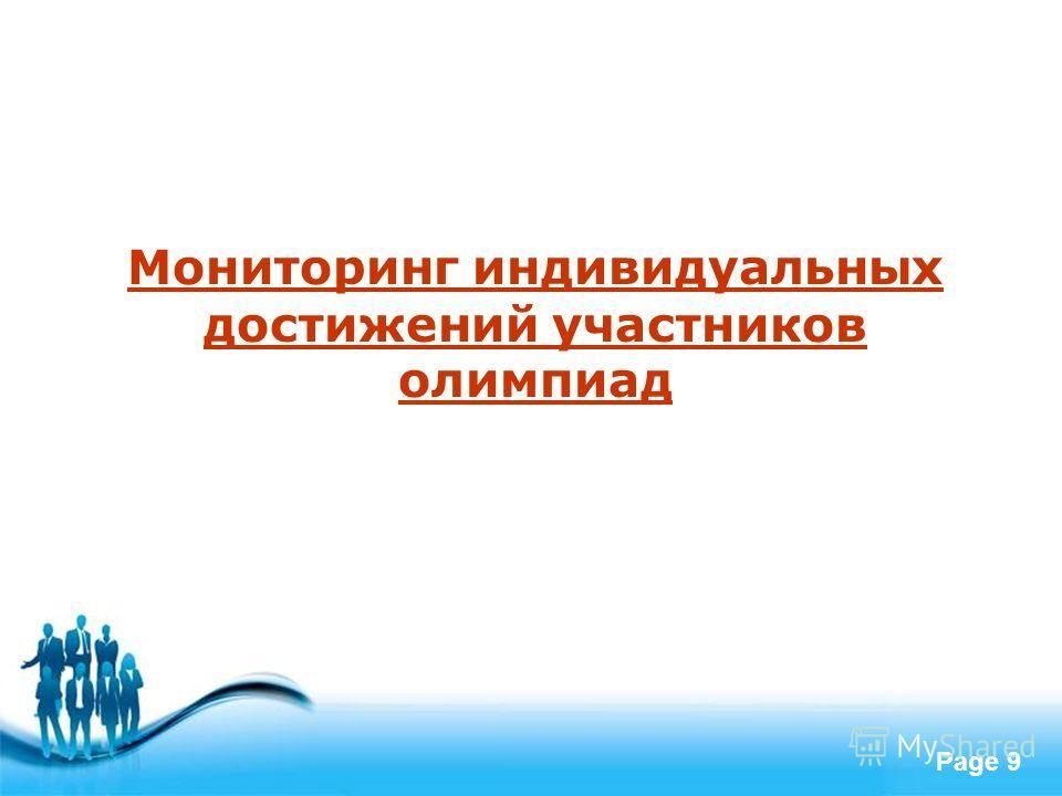 Free Powerpoint Templates Page 9 Мониторинг индивидуальных достижений участников олимпиад