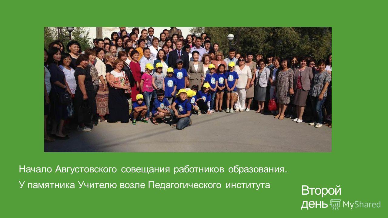 Второй день Начало Августовского совещания работников образования. У памятника Учителю возле Педагогического института