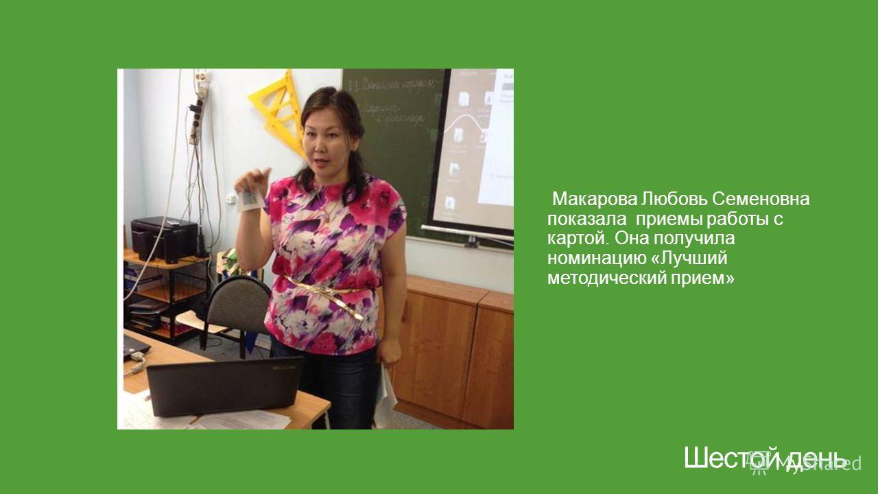 Шестой день Макарова Любовь Семеновна показала приемы работы с картой. Она получила номинацию «Лучший методический прием»