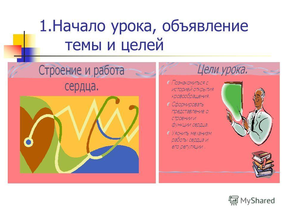 1. Начало урока, объявление темы и целей