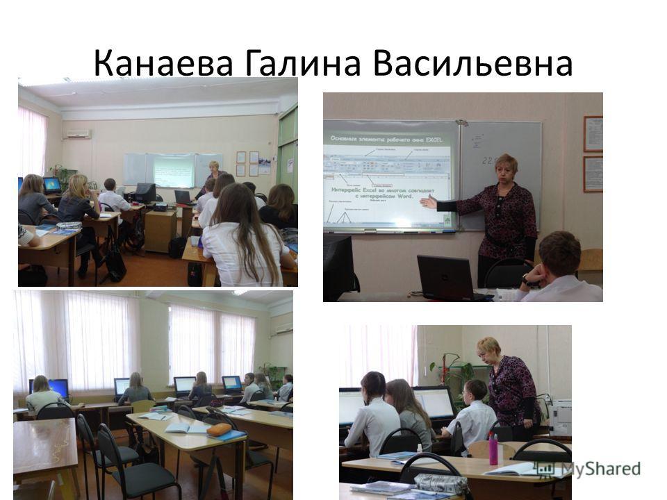 Канаева Галина Васильевна