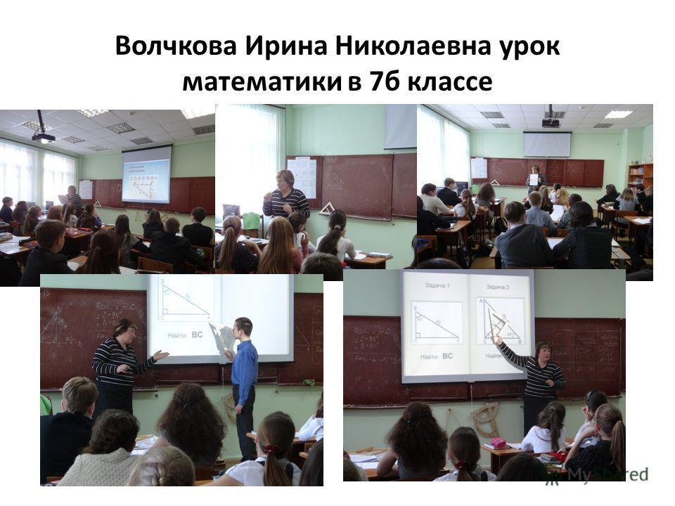 Волчкова Ирина Николаевна урок математики в 7 б классе