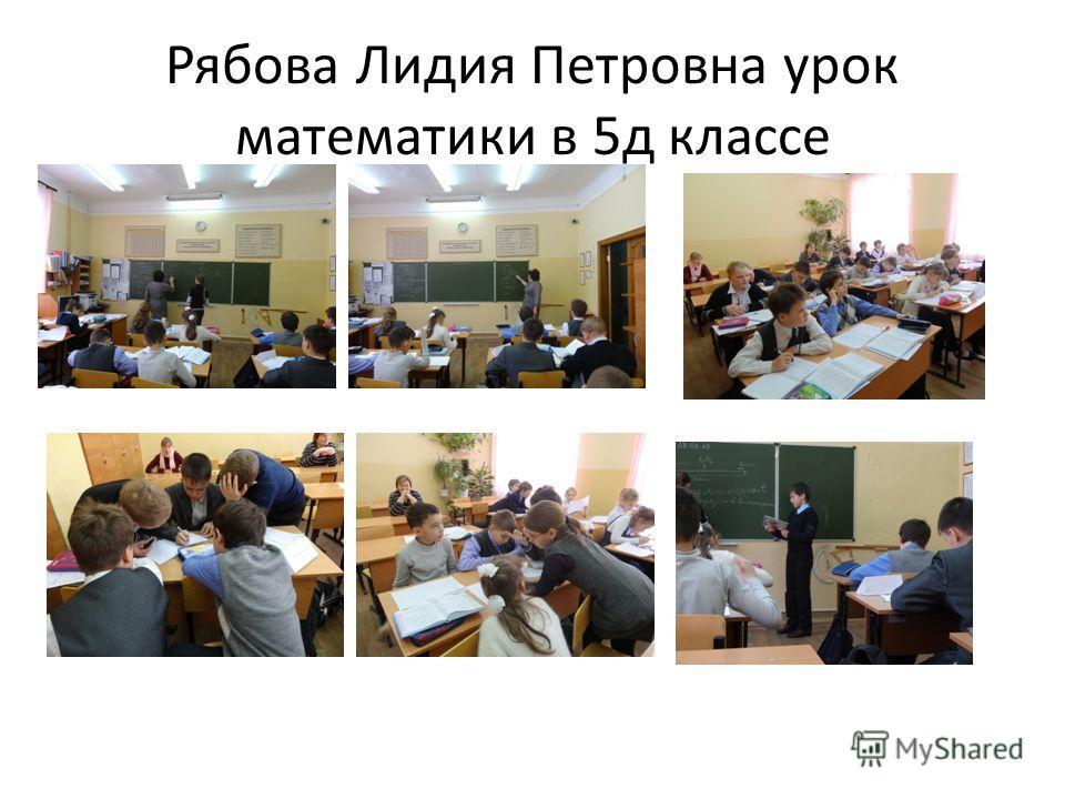 Рябова Лидия Петровна урок математики в 5 д классе