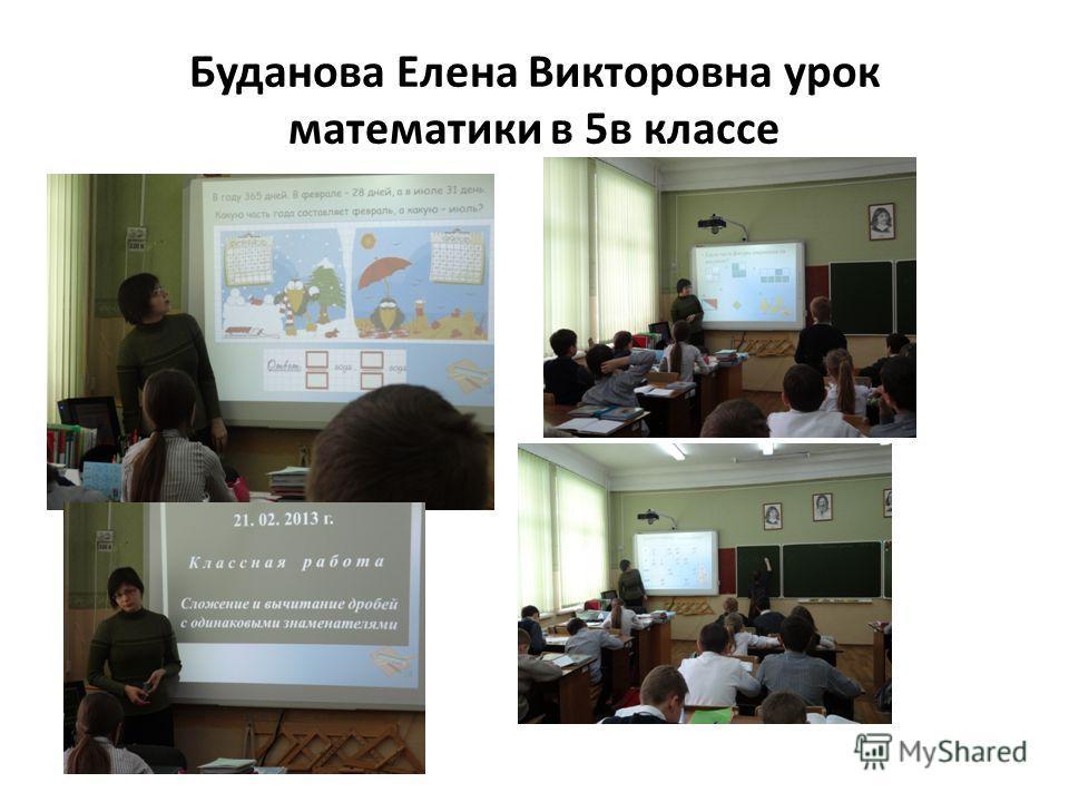Буданова Елена Викторовна урок математики в 5 в классе