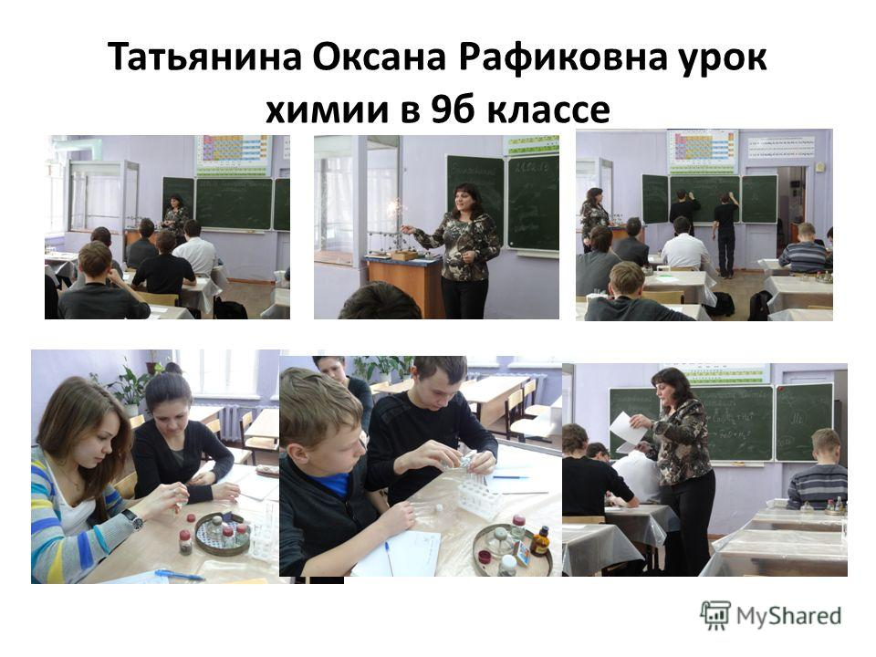Татьянина Оксана Рафиковна урок химии в 9 б классе
