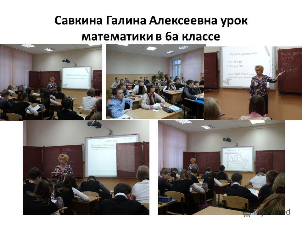 Савкина Галина Алексеевна урок математики в 6 а классе