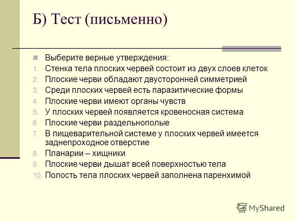 Тесты 7 класс биология черви