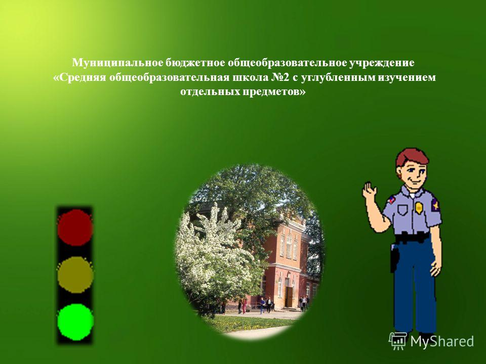 Муниципальное бюджетное общеобразовательное учреждение «Средняя общеобразовательная школа 2 с углубленным изучением отдельных предметов»