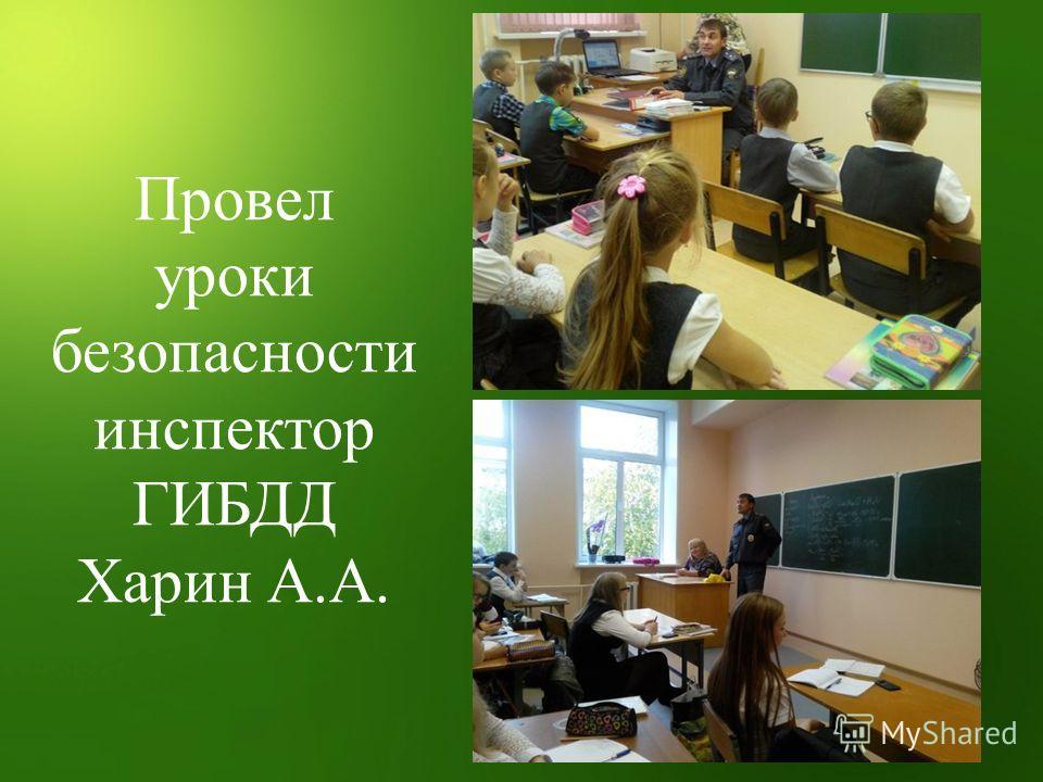 Провел уроки безопасности инспектор ГИБДД Харин А.А.