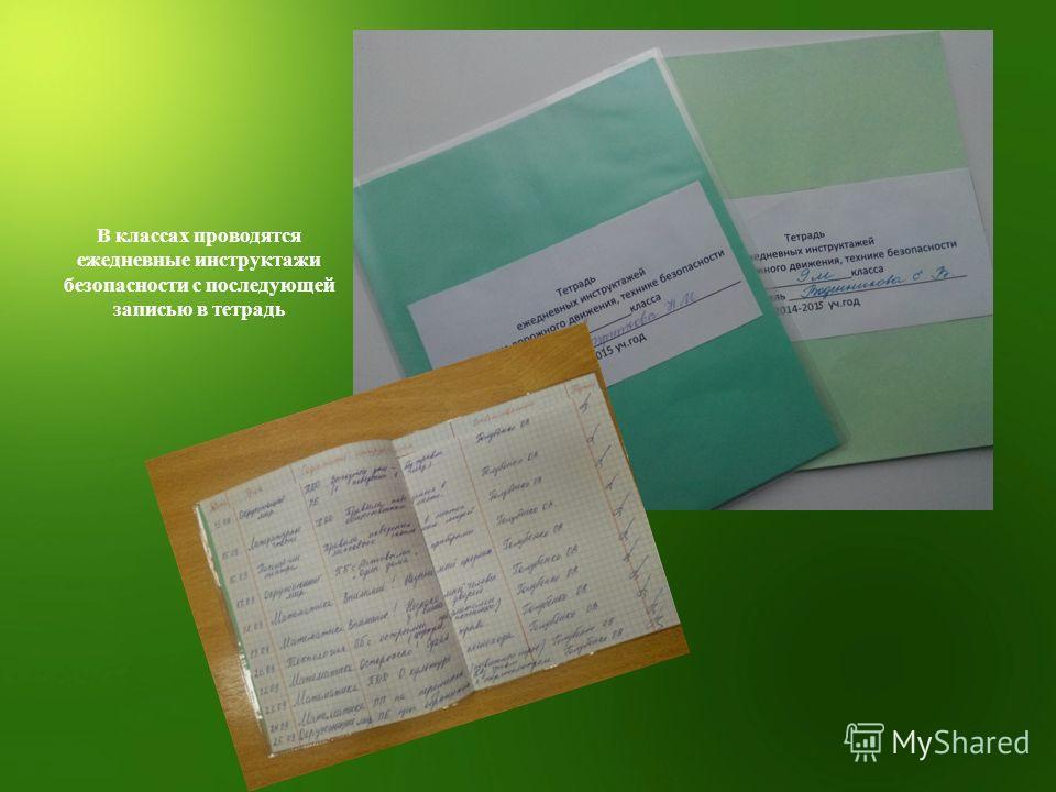 В классах проводятся ежедневные инструктажи безопасности с последующей записью в тетрадь