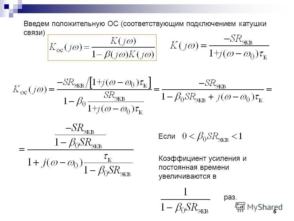 коэффициент усиления в инвертирующей схеме