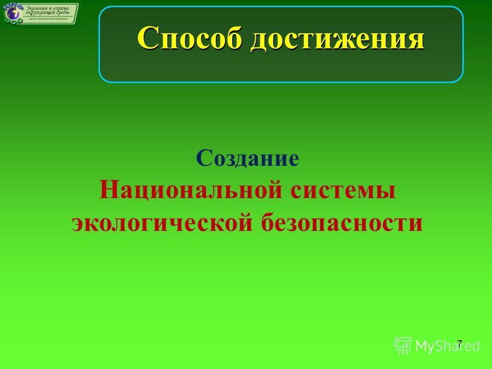 Способ достижения Создание Национальной системы экологической безопасности 7