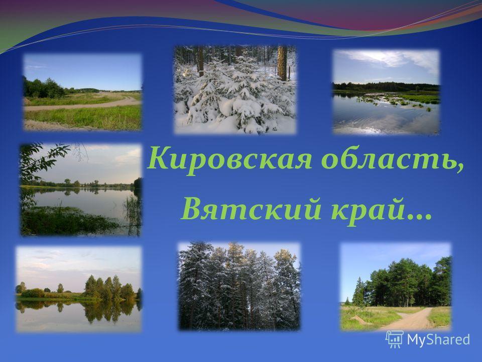 Кировская область, Вятский край …