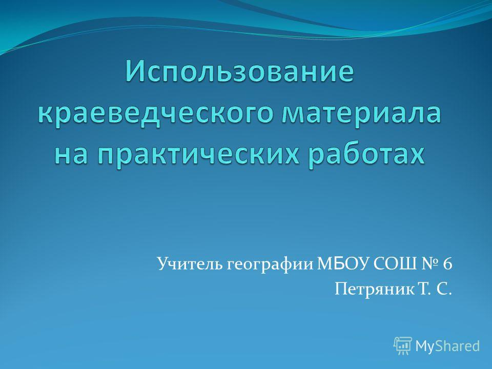 Учитель географии М Б ОУ СОШ 6 Петряник Т. С.