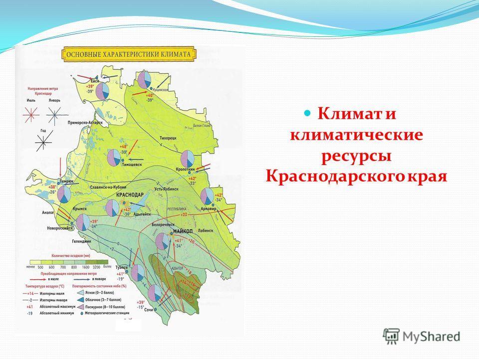 Климат и климатические ресурсы Краснодарского края