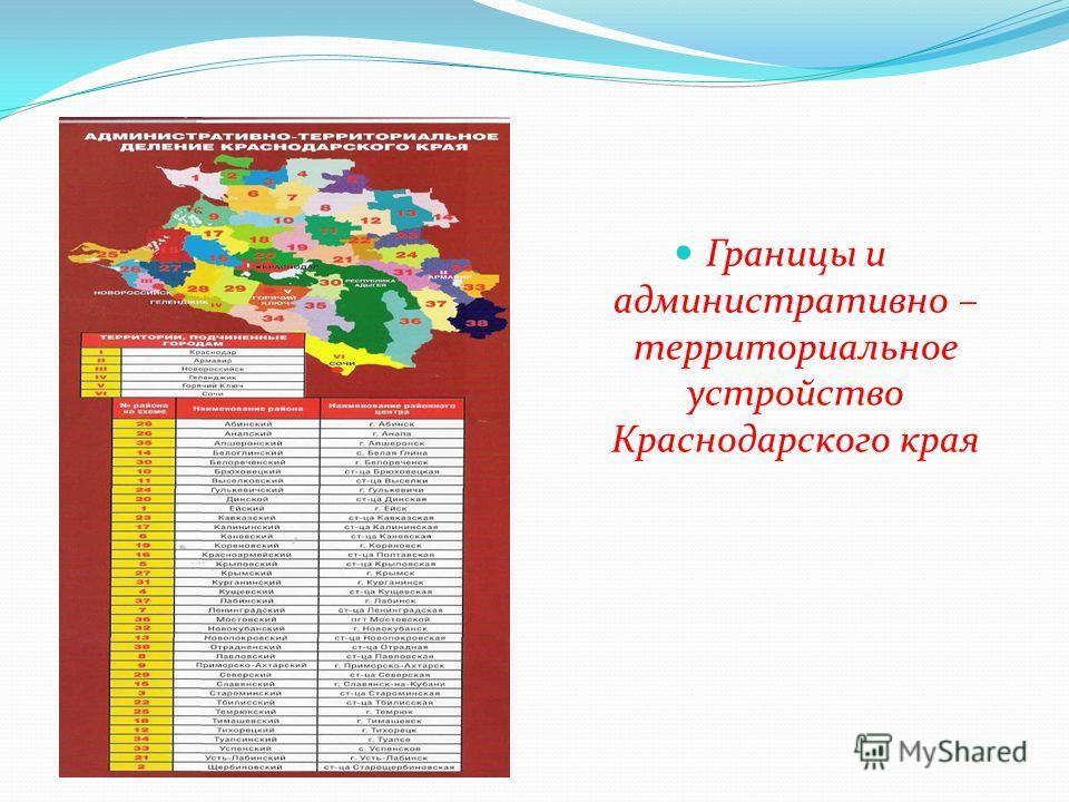 Границы и административно – территориальное устройство Краснодарского края