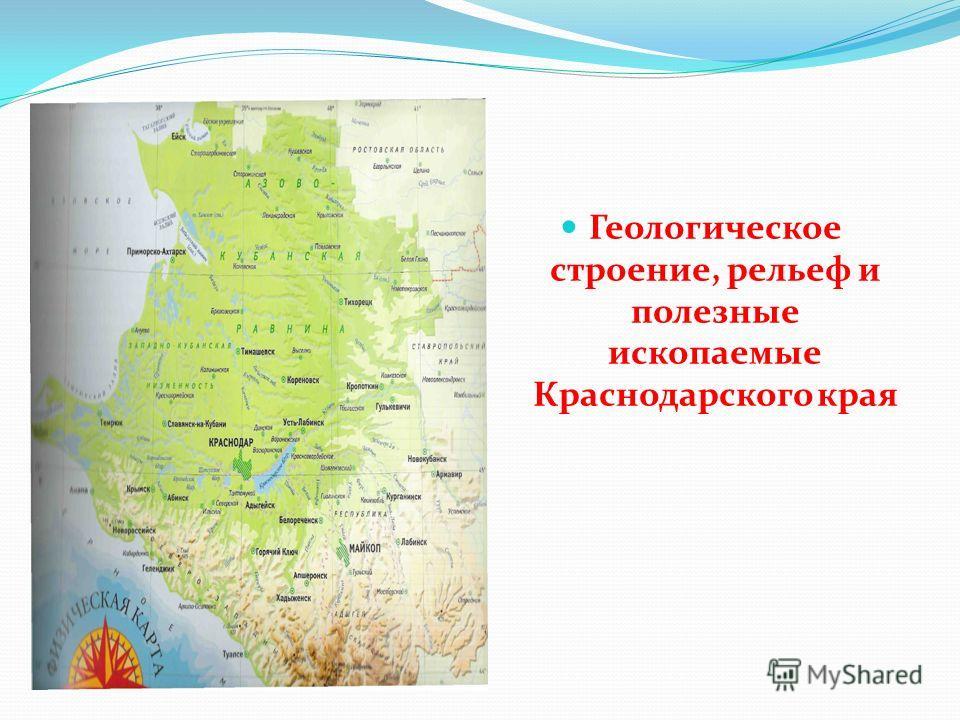 Геологическое строение, рельеф и полезные ископаемые Краснодарского края