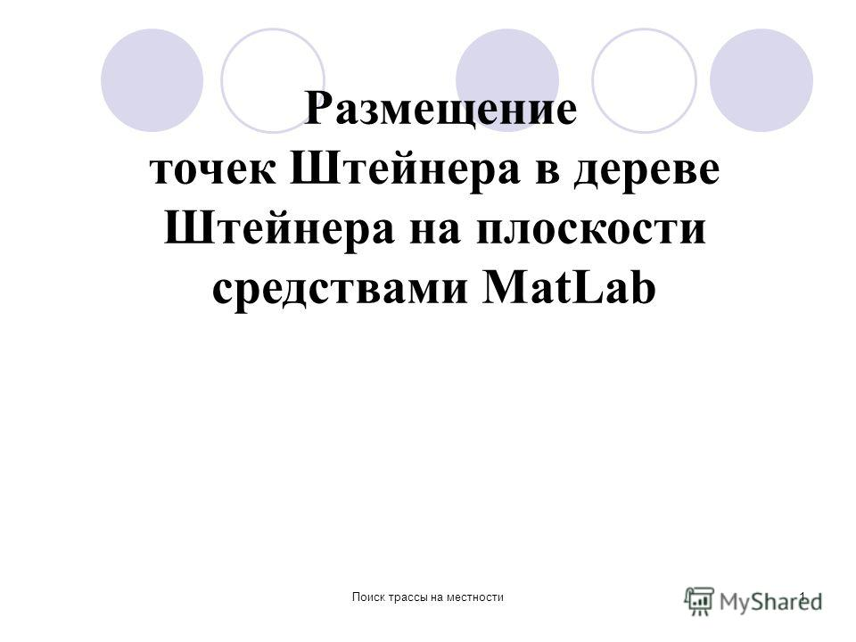 Поиск трассы на местности 1 Размещение точек Штейнера в дереве Штейнера на плоскости средствами MatLab